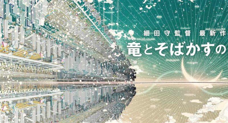 "'Mirai' Director Mamoru Hosoda Returns With His New Project ""BELLE"""