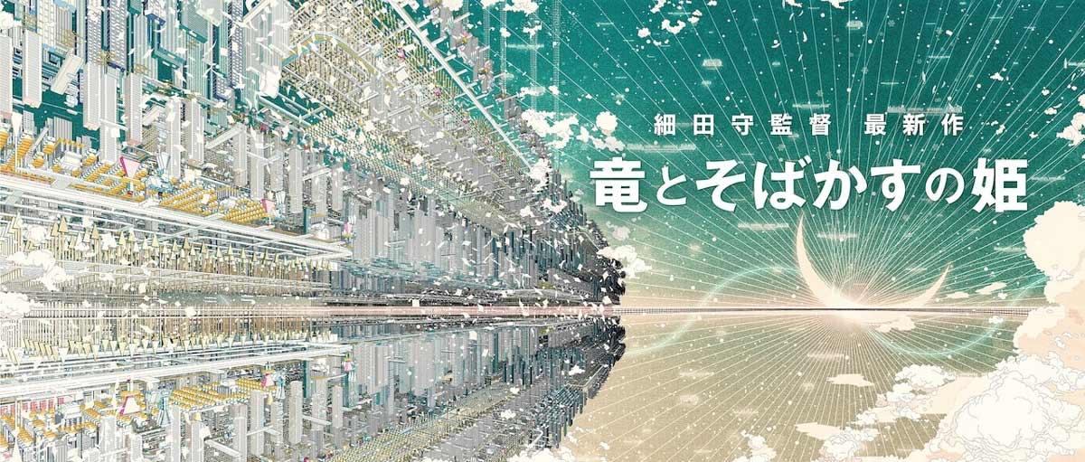 'Mirai' Director Mamoru Hosoda Returns With His New Project 'BELLE'